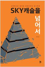 SKY캐슬을 넘어서 : 교육학으로 분석한 대한민국 입시욕망
