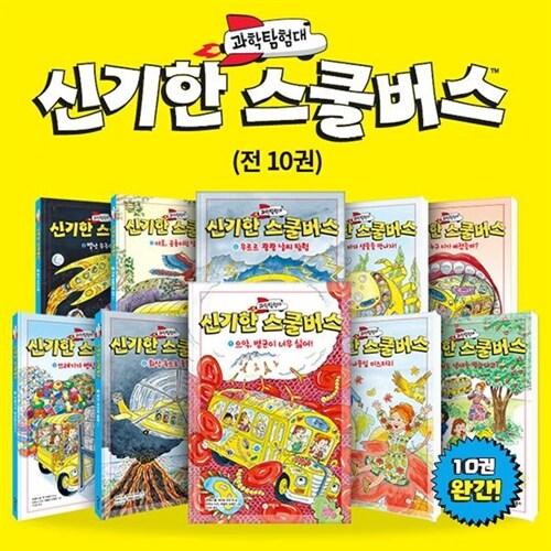 [비룡소] 과학탐험대 신기한 스쿨버스 1~10권 세트 (전10권)
