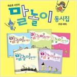 [비룡소] 최승호 말놀이 동시집 1-5세트 (전5권)