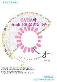 [DVD] 동영상으로 배우는 CATIA와 Audi R8 모델링 1부 - DVD 1장