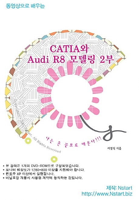 [DVD] 동영상으로 배우는 CATIA와 Audi R8 모델링 2부 - DVD 1장