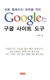 (쉬운 홈페이지 제작을 위한) 구글 사이트 도구