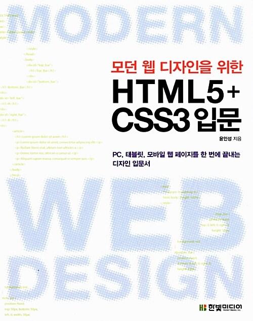 모던 웹 디자인을 위한 HTML5 + CSS3 입문