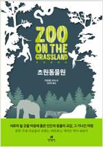 초원동물원