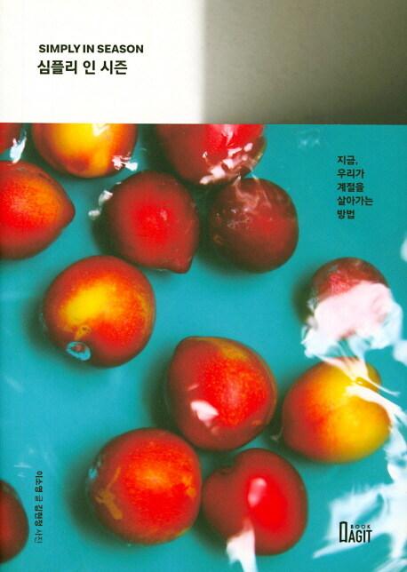 [중고] 심플리 인 시즌