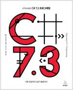 시작하세요! C# 7.3 프로그래밍