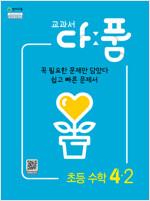 교과서 다품 초등 수학 4-2 (2020년용)