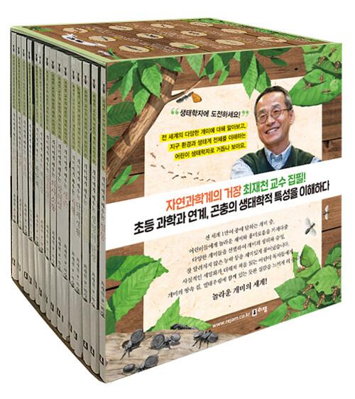 최재천 교수의 어린이 개미 이야기 세트 - 전15권