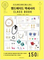 핸드메이드 액세서리 Class Book
