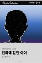 천국에 갇힌 아이 - 악마와의 계약 시리즈 : Mystr 컬렉션 제95권