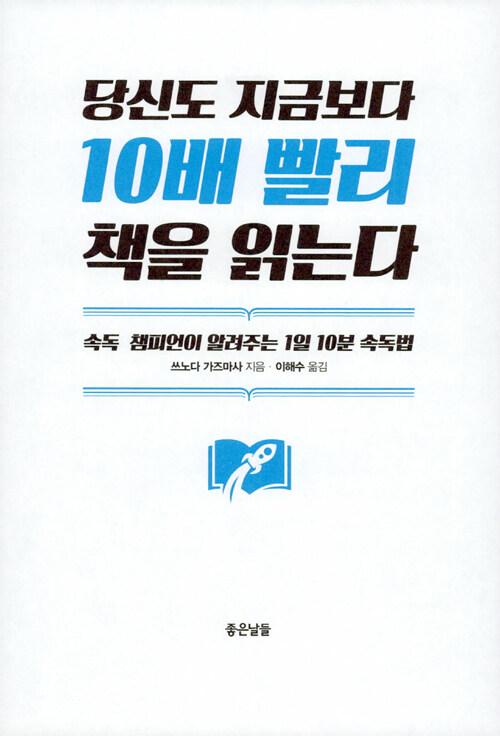 당신도 지금보다 10배 빨리 책을 읽는다 : 속독 챔피언이 알려주는 1일 10분 속독법