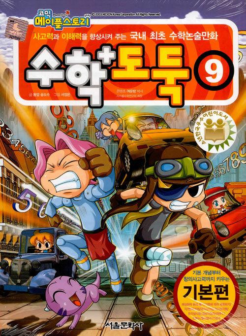 코믹 메이플 스토리 수학도둑 9