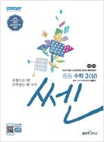 신사고 쎈 중등 수학 3 (상) (2020년)