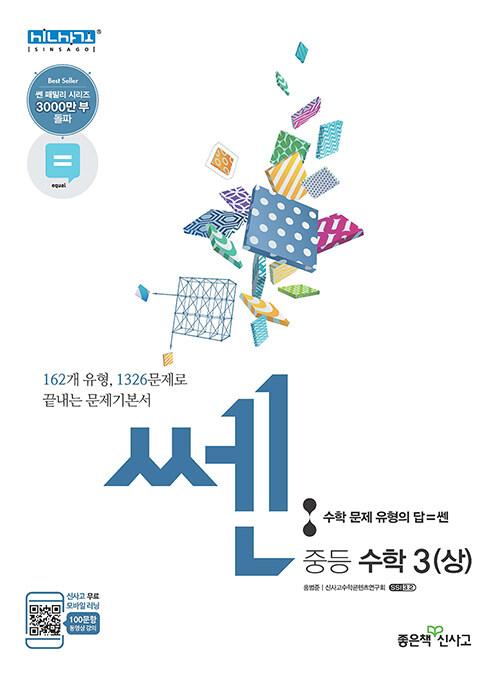 신사고 쎈 중등 수학 3 (상) (2021년용)