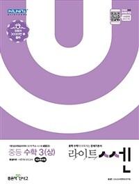 라이트 쎈 중등 수학 3 (상) (2020년)