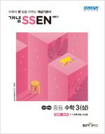 개념 SSEN 쎈 중등 수학 3 (상) (2020년)