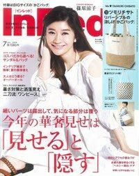 In Red (インレッド) 2019年 07月號 [雜誌] (月刊, 雜誌)