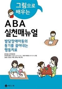 그림으로 배우는 ABA실천 매뉴얼