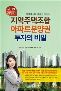 (전세경 변호사가 알려주는) 지역주택조합 아파트분양권 투자의 비밀 상세보기