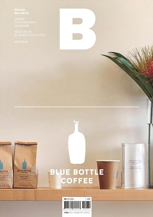 [중고] 매거진 B (Magazine B) Vol.76 : 블루보틀 (Blue Bottle)