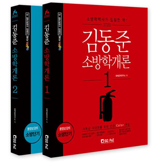 2020 김동준 소방학개론 - 전2권