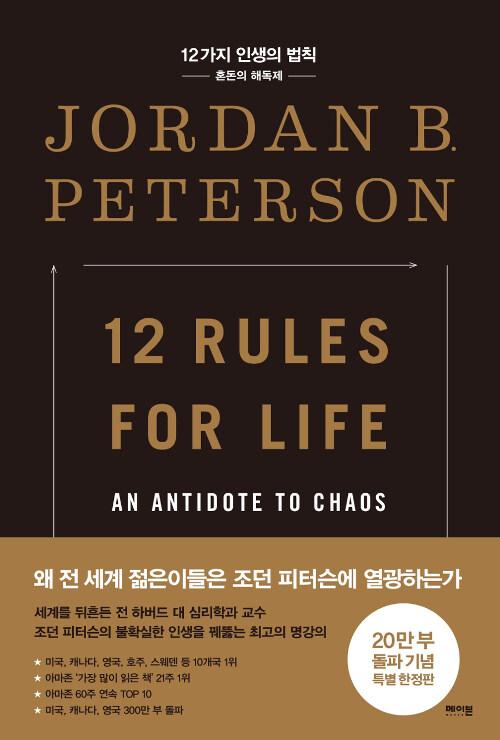 12가지 인생의 법칙 (리커버 특별판)