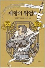 제왕의 위엄 (하) : 민들레 왕조 연대기 1부