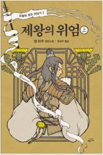 제왕의 위엄 (상) : 민들레 왕조 연대기 1부