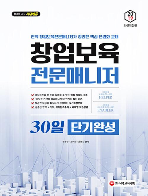 2019 창업보육전문매니저 30일 단기완성