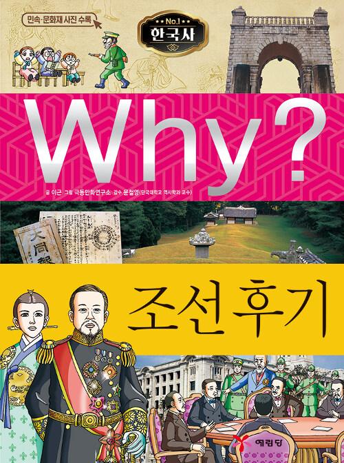 Why? 한국사 조선 후기