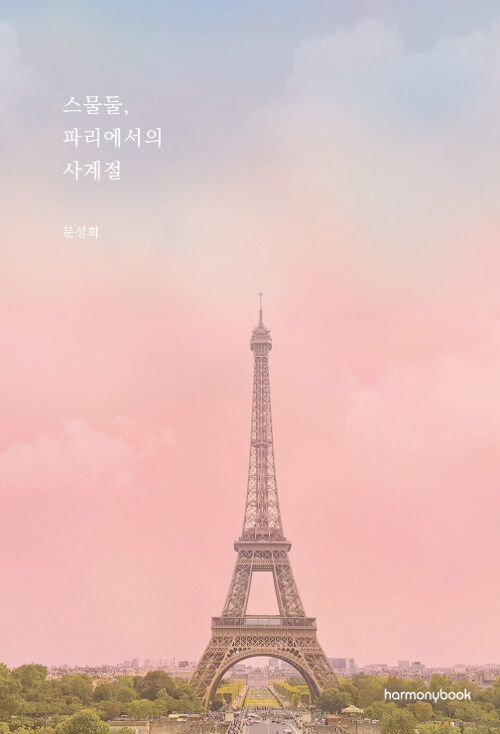 스물둘, 파리에서의 사계절