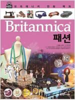 브리태니커 만화 백과 : 패션