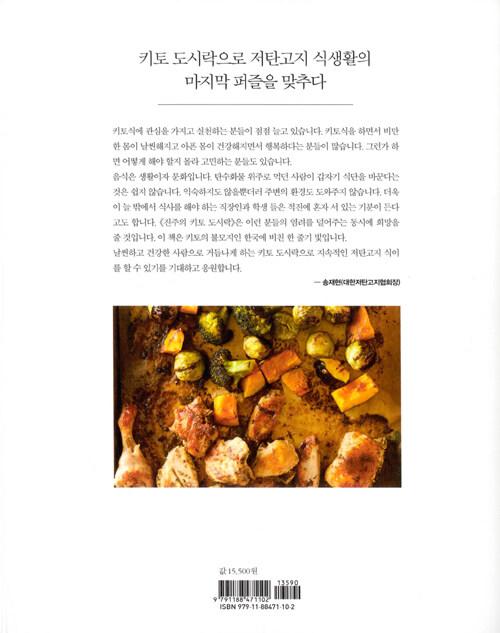 진주의 키토 도시락 : 맘껏 먹고도 25kg 감량한 저탄고지 요리연구가의 다이어트 레시피
