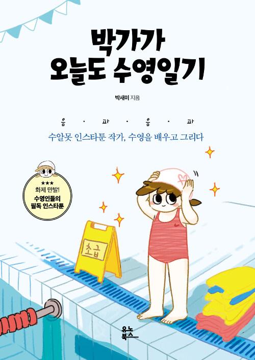 박가가 오늘도 수영일기