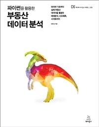 파이썬을 활용한 부동산 데이터 분석