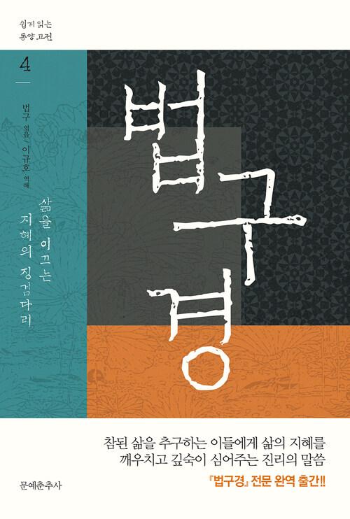 법구경 : 쉽게 읽는 동양고전 04