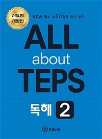 All about Teps! 독해 2