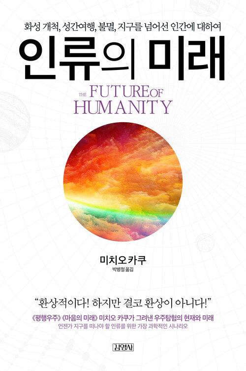 인류의 미래 :  화성 개척, 성간여행, 불멸, 지구를 넘어선 인간에 대하여