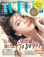 with(ウィズ) 2019年 07月號 [雜誌]