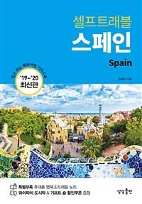스페인 셀프 트래블