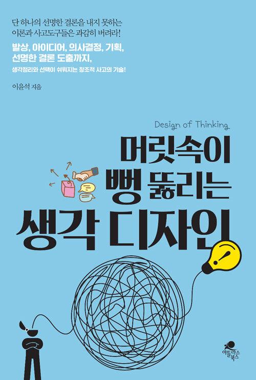 (머릿속이 뻥 뚫리는) 생각 디자인 : 발상, 아이디어, 의사결정, 기획, 선명한 결론 도출까지, 생각정리와 선택이 쉬워지는 창조적 사고의 기술!