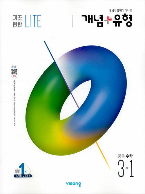 개념 + 유형 기초탄탄 라이트 중등 수학 3-1 (2020년)