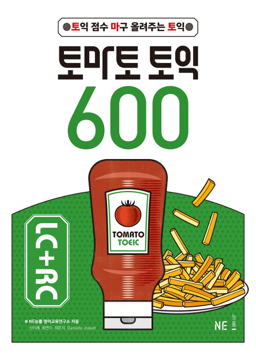 토마토 토익 600 LC + RC