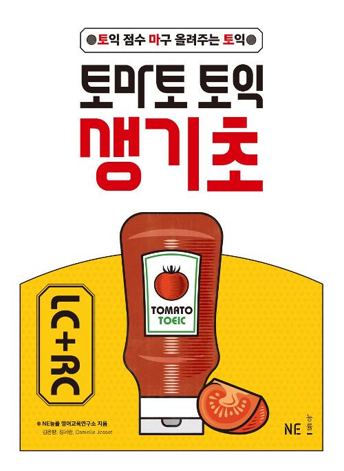 토마토 토익 생기초 LC + RC