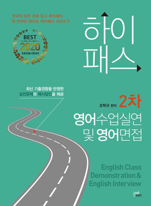 2020 초등임용 Hi-Pass 하이패스 2차 영어수업실연 및 영어면접
