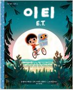 이 티 E.T.
