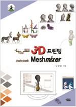 내 책상 위의 3D 프린팅, Autodesk Meshmixer