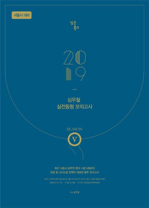 2019 심우철 실전동형 모의고사 Season 5