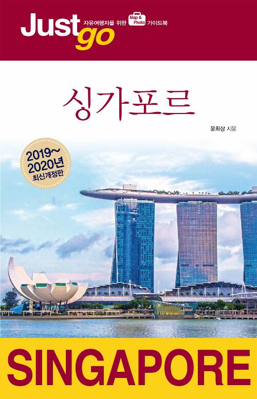저스트 고 싱가포르 (2019~2020 최신개정판)