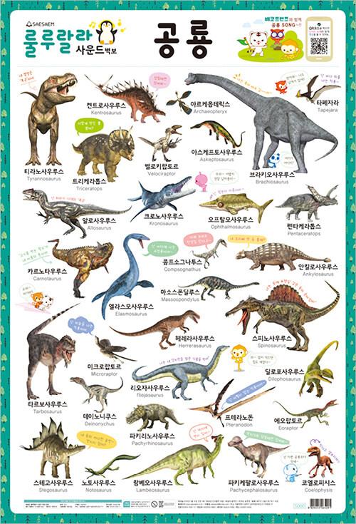 룰루랄라 사운드 벽보 : 공룡 (양면벽보)